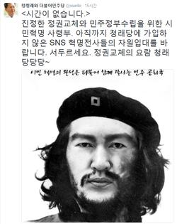 """정청래 """"SNS 혁명전사들, 청래당에 자원입대 하세요"""""""