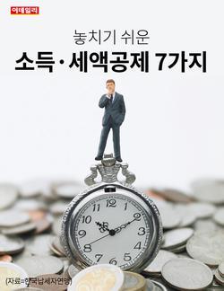 [카드뉴스] 놓치기 쉬운 소득 · 세액공제 7가지