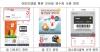 이마트·신세계百 종이영수증 없앤다…모바일앱 대체