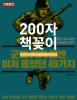 [카드뉴스] `200자 책꽂이` 군대 가기 전엔 미처 몰랐던 49가지 외 7권