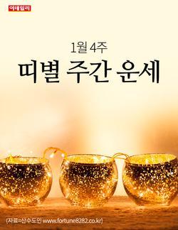 [카드뉴스] 1월 4주 띠별 주간 운세