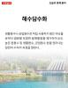 [카드뉴스] 오늘의 경제용어 - 해수담수화