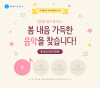 네이버 그라폴리오, 8000만원 규모 BGM 챌린지 개최