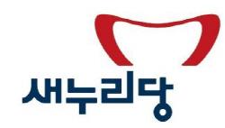 친박 몰아낸 새누리..<br>서청원·최경환 사실상 '퇴출'