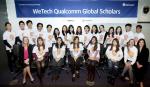 퀄컴, 여성 인재 육성 위한 '위테크 글로벌 스콜러 프로그램' 수여식 진행