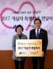 [포토] 신연희 강남구청장 나눔 희망 전달