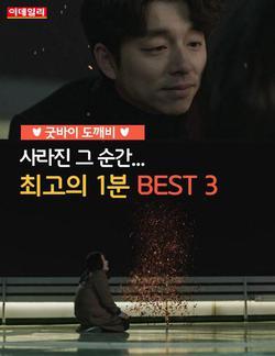 [카드뉴스] `굿바이 도깨비` 최고의 1분은? BEST 3