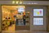 50년 전통 홍콩 망고디저트 '허유산' 1호점 오픈