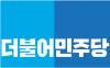 """민주당 """"김기춘·조윤선 구속, 유신잔재 청산의 시작"""""""