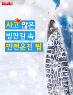 [카드뉴스] 사고 많은 빙판길 속 안전운전 팁