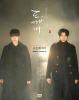 [e주말] 베스트셀러…'도깨비' 끝났지만 서점가 인기 여전