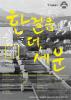 세운상가 재생사업 성과발표회 개최…27일부터 3월 2일까지