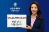 `ELS 명가` 신한금투, 안정성 높인 ELS 잇달아 출시