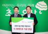 [포토]  농심켈로그, 초록우산 어린이재단과 사회공헌 협약