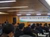 '시장친화적 구조조정 이뤄져야' 한국금융연구원 세미나