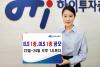 [머니팁]하이투자증권, 연 7% 수익추구형 DLS 등 공모