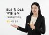 [머니팁]KB證, 24일까지 ELS·DLS 12종 상품 공모