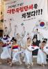 [포토] '아! 대한민국' 펼쳐지는 송파구청