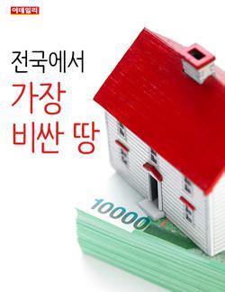 [카드뉴스] 전국에서 가장 비싼 땅