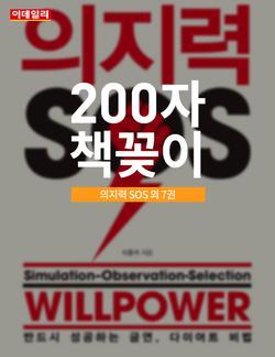 [카드뉴스] 200자 책꽂이 `의지력 SOS` 외 7권
