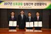 [포토]농협상호금융, '17년 경영목표 달성 다짐