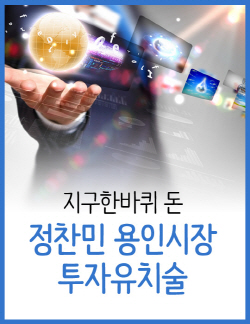 [카드뉴스]지구한바퀴 돈 정찬민 용인시장 투자유치술.jpg