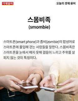 [카드뉴스] 오늘의 경제용어 - 스몸비족
