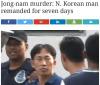김정남 암살 연루 말레이인 체포..리정철과 연계 가능성