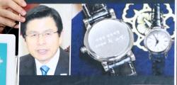 황교안 시계, `중고나라` 등장..'권한대행 희소성 20만원'