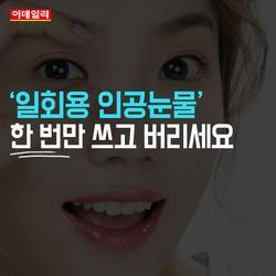 [카드뉴스] `일회용 인공눈물` 한 번만 쓰고 버리세요!