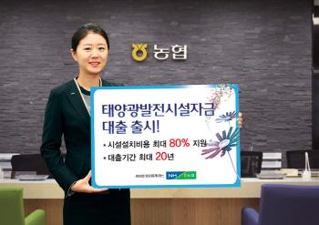 농협상호금융,「태양광발전시설자금대출」출시