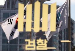 [기자수첩] '우병우 방지법'보다 중요한 檢 자성