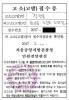 노무현 일가 뇌물수수 고소장 공개 논란