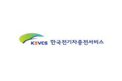전기차 인프라 확장의 주역, '한국전기차충전서비스'...