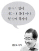 서문시장은 안돼 vs 박근혜 시장이냐 ...김진태-홍준표의 '썰전'