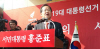 """[전문] 홍준표, 대선출마 선언…""""5월 9일 서민대통령 될 것"""""""