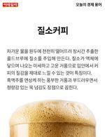 [카드뉴스] 오늘의 경제용어 - 질소커피