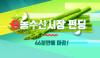 e농수산시장펀딩 1호, 연 수익률 16%, 투자 기간 4개월