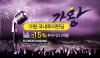 코리아펀딩, '가왕 국내 투어 콘서트'에 투자하는 K-컬쳐 17호 출시
