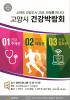 고양 건강박람회 4월8일 일산 문화공원서 개최