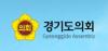 경기도의회, 공공성 강화 포럼 토론회 개최