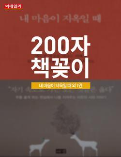 200자 책꽂이 `내 마음이 지옥일 때` 외 7권