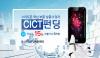 ' 스마트폰 핵심 부품 제작을 위한 'CICT 펀딩' 출시'