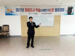 경기재난본부, '화재조사 학술 발표대회' 개최