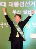 안철수, PK 경선 승리에 '대선승리의 밑거름될 것'