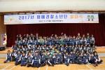 강동경찰서 '또래지킴이' 명예경찰 소년단 발대식 개최
