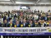 명지전문대학, 선플실천협약식 개최