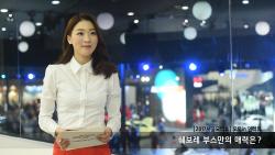 [동영상] 2017서울모터쇼 ′쉐보레 부스 이벤트MC 황보혜경 아나운서를 만나다'