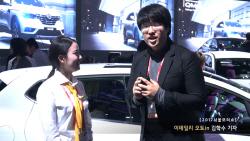 [영상] 오는 6월 출시 앞둔 르노삼성車 '클리오' 2017 서울모터쇼에서의 만남