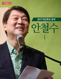 국민의당 안철수 후보의 대선공약①